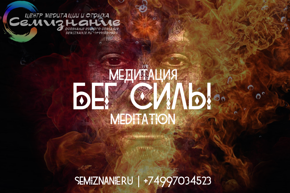 БЕГ СИЛЫ МЕДИТАЦИЯ | MEDITATION POWER RUN